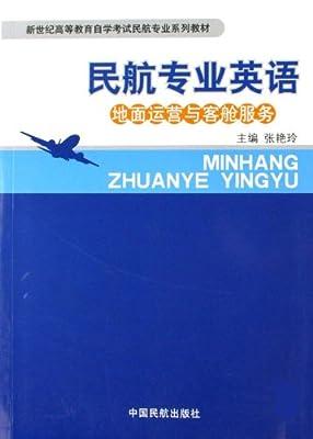 民航专业英语:地面运营与客舱服务:亚马逊:图书