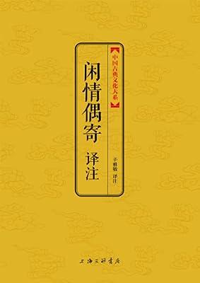 中国古典文化大系·第七辑:闲情偶寄译注.pdf