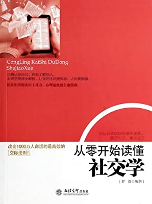 从零开始读懂社交学.pdf