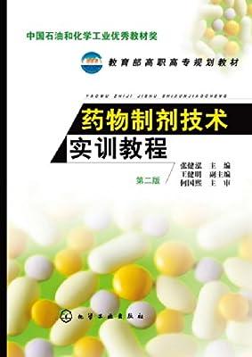 药物制剂技术实训教程 第二版.pdf