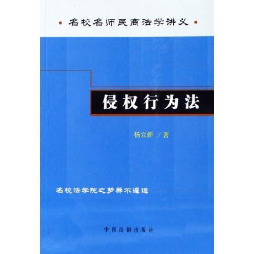 侵权行为法(名校名师民商法学讲义)