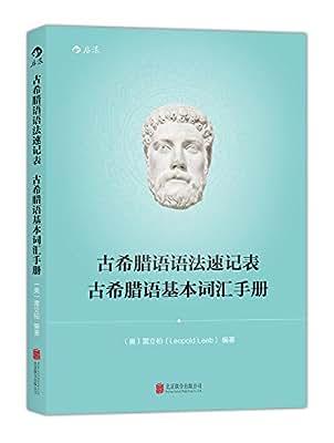 古希腊语语法速记表.pdf