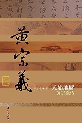 天崩地解:黄宗羲传.pdf