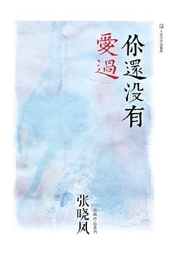 你还没有爱过/张晓风经典作品系列.pdf
