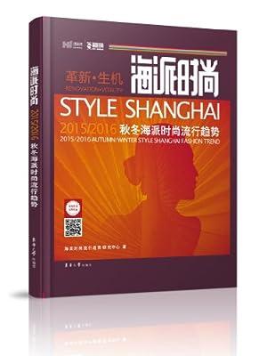 2015/2016秋冬海派时尚流行趋势.pdf