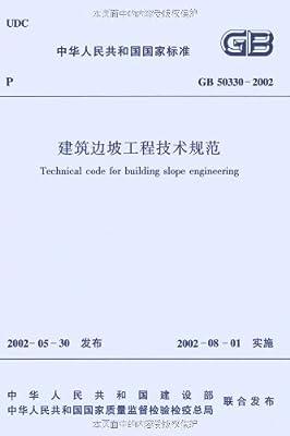 GB 50330-2002 建筑边坡工程技术规范.pdf