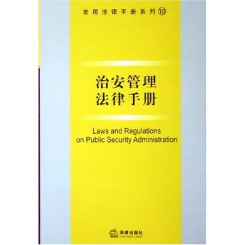 治安管理法律手册/常用法律手册系列