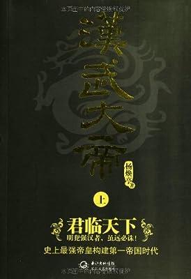 汉武大帝.pdf