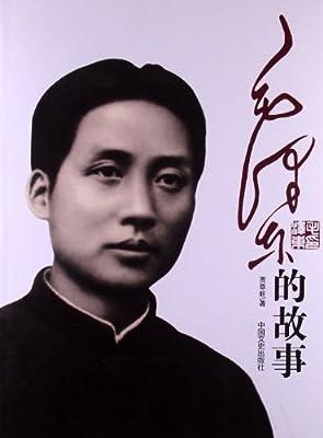 毛泽东的故事.pdf