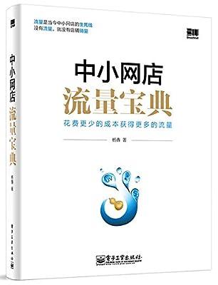 中小网店流量宝典.pdf