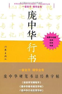 庞中华硬笔书法经典字帖.pdf