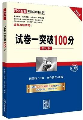 司法考试:试卷一突破100分.pdf
