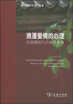 浪漫爱情的心理:反浪漫时代的浪漫爱情.pdf