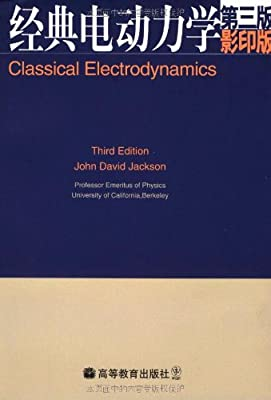 经典电动力学.pdf