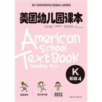 K阶段4-美国幼儿园课本.pdf
