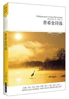 文学文库014:普希金诗选.pdf