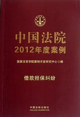 中国法院2012年度案例:借款担保纠纷.pdf