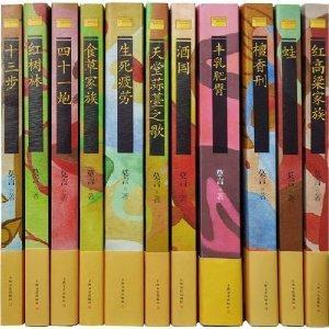 莫言文集 (套装11册)2012年度诺贝尔文学奖获得者,中国著名作家莫言十一部长篇小说完整集结,重磅亮相.pdf