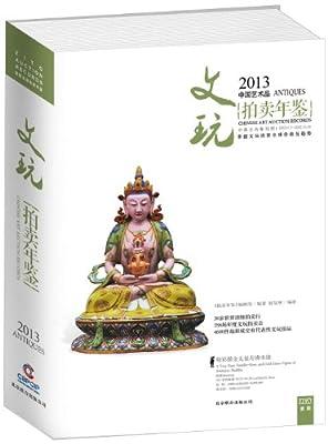 2013中国艺术品拍卖年鉴:文玩.pdf