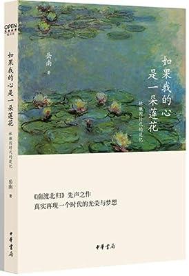 如果我的心是一朵莲花:林徽因时代的追忆.pdf