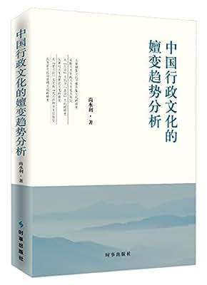 中国行政文化的嬗变趋势分析.pdf