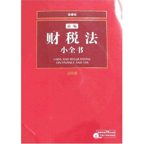 新编财税法小全书2008