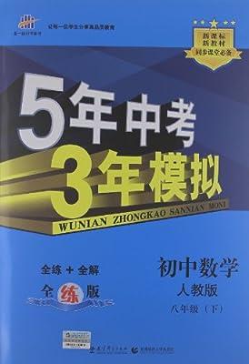 曲一线科学备考•5年中考3年模拟:初中数学.pdf