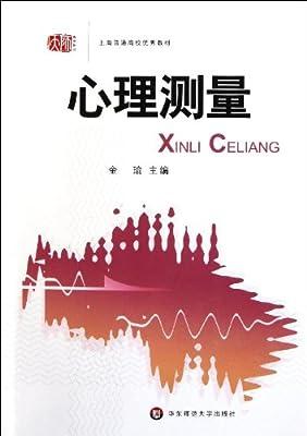 上海普通高校优秀教材:心理测量.pdf