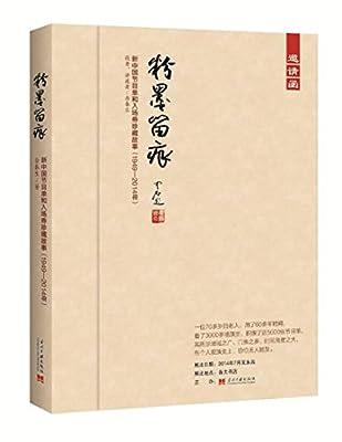 粉墨留痕:新中国节目单和入场券珍藏故事.pdf