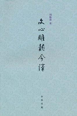 文心雕龙今译.pdf