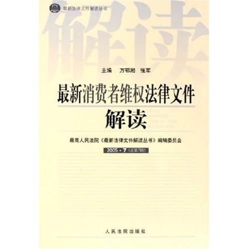 最新消费者维权法律文件解读(2005.7总第7辑)/最新法律文件解读丛书