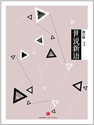 中信国学大典:世说新语.pdf