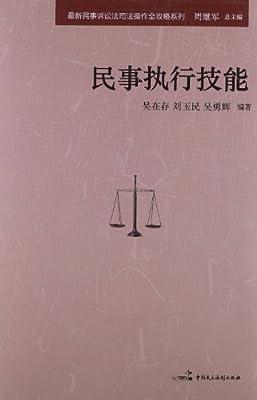 民事执行技能.pdf