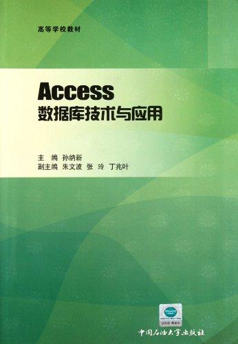 高等学校教材 Access数据库技术与应用