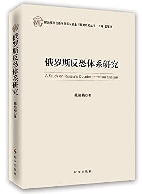 俄罗斯反恐体系研究.pdf