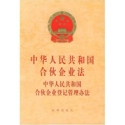 中华人民共和国合伙企业法中华人民共和国合伙企业登记管理办法