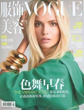 VOGUE服饰与美容杂志2014年1月送马年珍藏版台历 现货.pdf