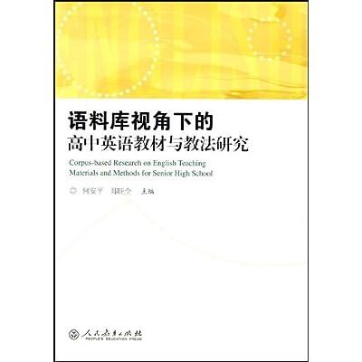 语料库视角下的高中英语教材与教法研究