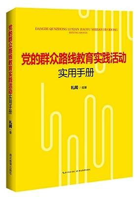 党的群众路线教育实践活动实用手册.pdf