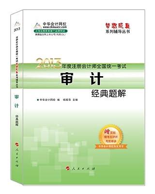 梦想成真系列辅导丛书•2013年度注册会计师统一考试:审计经典题解.pdf