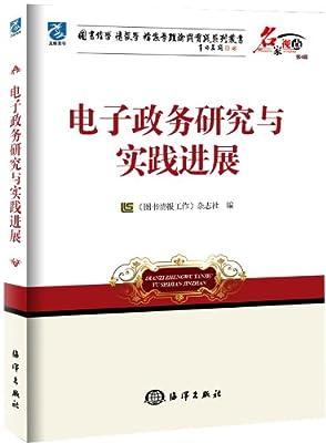 数据电子政务研究与实践进展.pdf