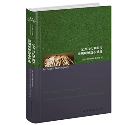乞力马扎罗的雪•海明威短篇小说选.pdf