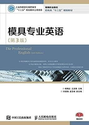 模具专业英语.pdf