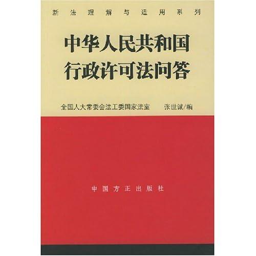 中华人民共和国行政许可法问答/新法理解与适用系列