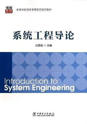 系统工程导论.pdf