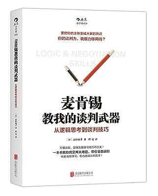 麦肯锡教我的谈判武器:从逻辑思考到谈判技巧.pdf