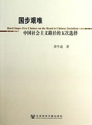 国步艰难:中国社会主义路径的五次选择.pdf