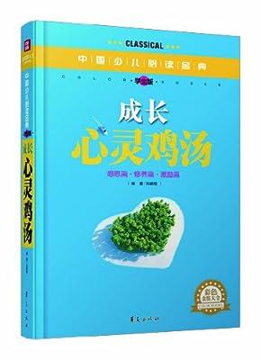 成长心灵鸡汤•彩色金装大全.pdf