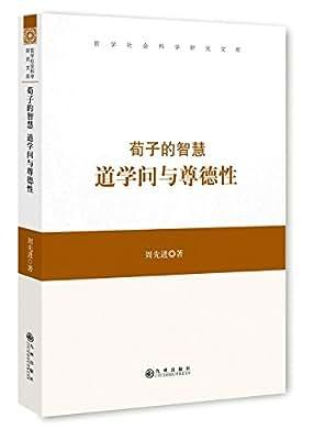 荀子的智慧:道学问与尊德性.pdf