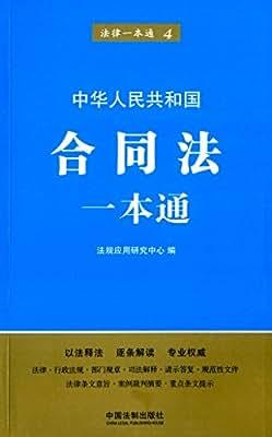 合同法一本通.pdf